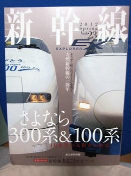 120614_Shinkansen_Explorer.JPG