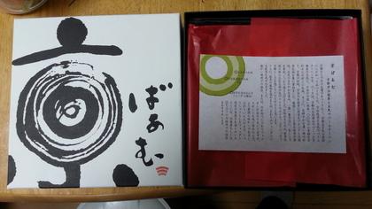 130208_Kyobaum_1.jpg