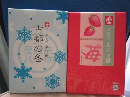 130208_yatsuhashi.jpg