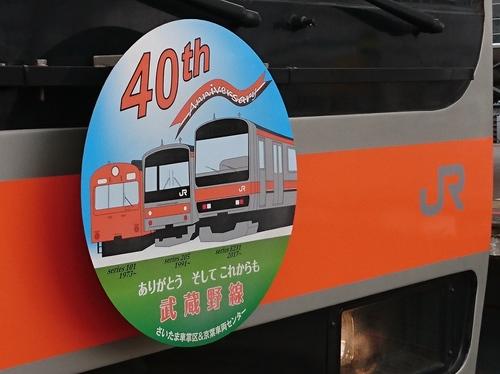 190225_武蔵野線全線開業40周年 (1).JPG