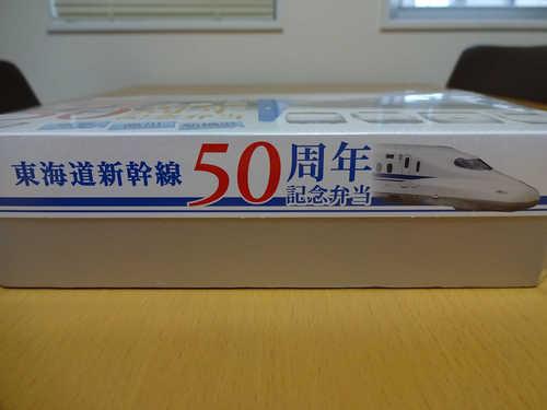 東海道新幹線開業50周年記念弁当 (1).JPG