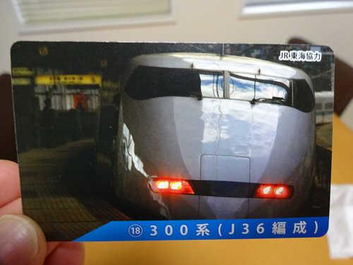 東海道新幹線開業50周年記念弁当 (7).JPG