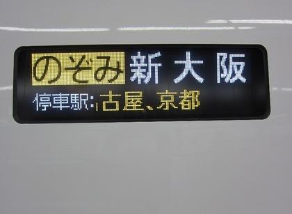 NOZOMI_ShinOsaka.jpg