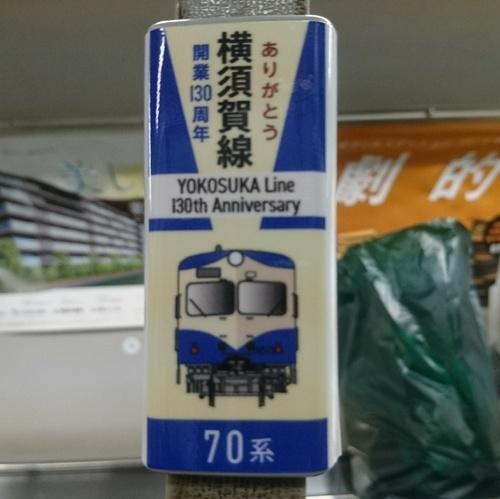 YokosukaLine_70.JPG